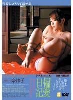 (178kk007)[KK-007] 偏愛日記 島本奈津子 ダウンロード