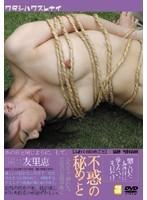 (178kk008)[KK-008] 不惑の秘めごと 塩田友里恵 ダウンロード