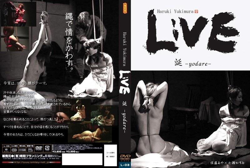 淫乱の人妻、神崎レオナ(七瀬かすみ)出演の羞恥無料熟女動画像。LIVE 涎- Yodare-