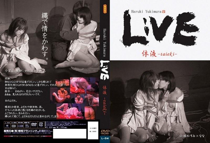 (178l00004)[L-004] LIVE 体液-taieki- ダウンロード