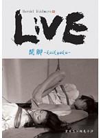 (178l00005)[L-005] LIVE 開脚-kaikyaku- ダウンロード