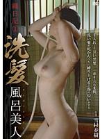 (178nnk00001)[NNK-001] 縄日記 1洗髪風呂美人 ダウンロード