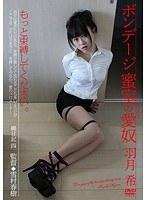 (178nnk00004)[NNK-004] 縄日記 四 ボンデージ蜜室の愛奴 羽月希 ダウンロード
