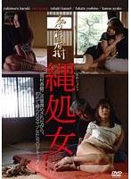 「縄処女 椿かなり 深津佳乃 加納綾子」のパッケージ画像