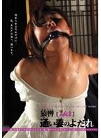 (178pd036)[PD-036] 猿轡・通い妻のよだれ ダウンロード
