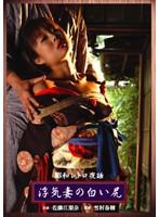 (178pd047)[PD-047] 昭和レトロ夜話 浮気妻の白い尻 佐藤江梨奈 ダウンロード