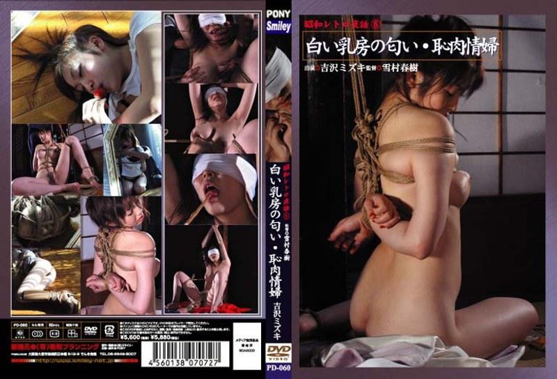 昭和レトロ夜話 6 白い乳房の匂い・恥肉情婦 吉沢ミズキ
