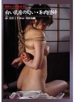 昭和レトロ夜話 6 白い乳房の匂い・恥肉情婦 吉沢ミズキ ダウンロード