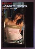 昭和レトロ夜話 7 幼な妻の夢想・濡れ顔の悦 笠木忍