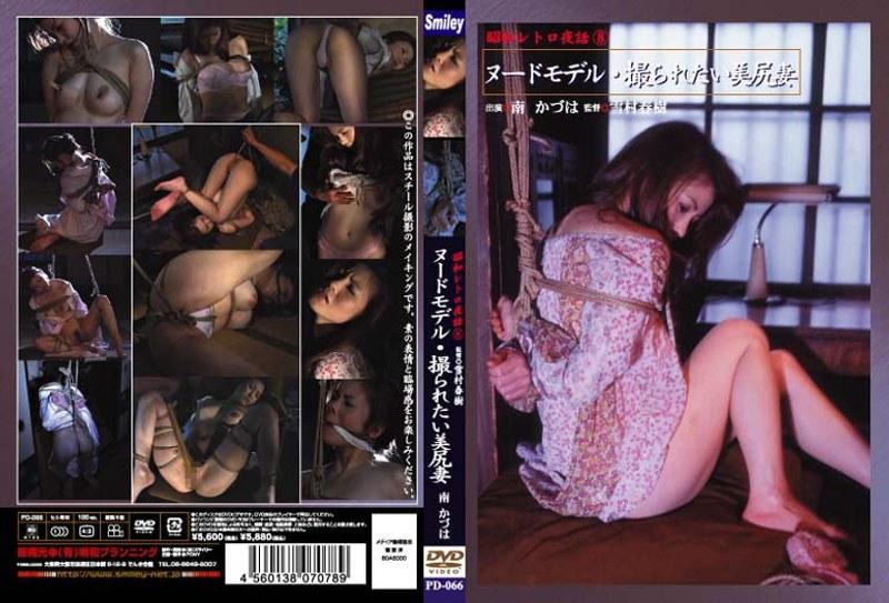 美尻の人妻、南かづは出演の緊縛無料熟女動画像。昭和レトロ夜話 8 ヌードモデル・撮られたい美尻妻 南かづは