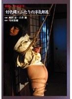 昭和レトロ夜話 9 好色縄・ふたりの浮気部屋 ダウンロード