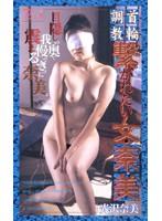(178pk023)[PK-023] 首輪調教 繋がれたい女・奈美 光沢奈美 ダウンロード