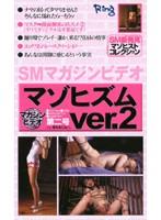 (178rap004)[RAP-004] SMマガジンビデオ マゾヒズム ver.2 ダウンロード