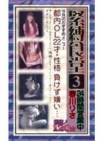 (178rap007)[RAP-007] 緊縛食堂3 春川りさ ダウンロード