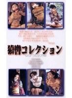 (178rap008)[RAP-008] 猿轡コレクション GAGS COLLECTION ダウンロード