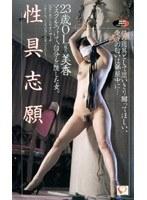 (178rap012)[RAP-012] 性具志願 ダウンロード