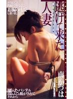 (178rap016)[RAP-016] 逃げて来た人妻 南かづは ダウンロード