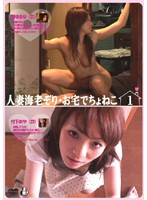 (178rys001)[RYS-001] 人妻海老ぞり・お宅でちょねこ 1 ダウンロード