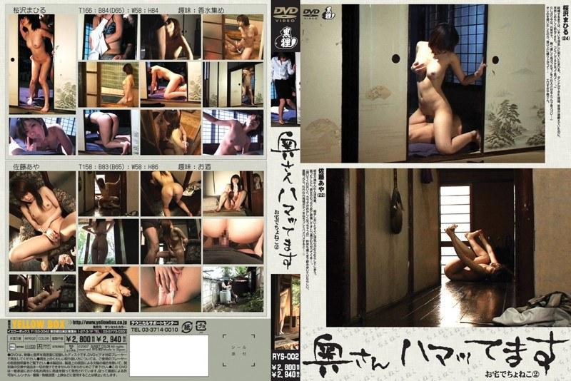 人妻、佐藤あや出演の不倫無料熟女動画像。奥さんハマッてます お宅でちょねこ 2
