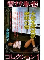 (178sb00001)[SB-001] 雪村春樹コレクション1 女校生縄奴隷・慟獄の館 水島涼子 ダウンロード