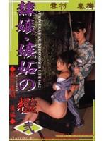 (178sc003)[SC-003] 隷嬢・嫉妬の檻 ◆肌の連鎖 後編◆ ダウンロード