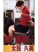 続 調教・女医 久美 ダウンロード