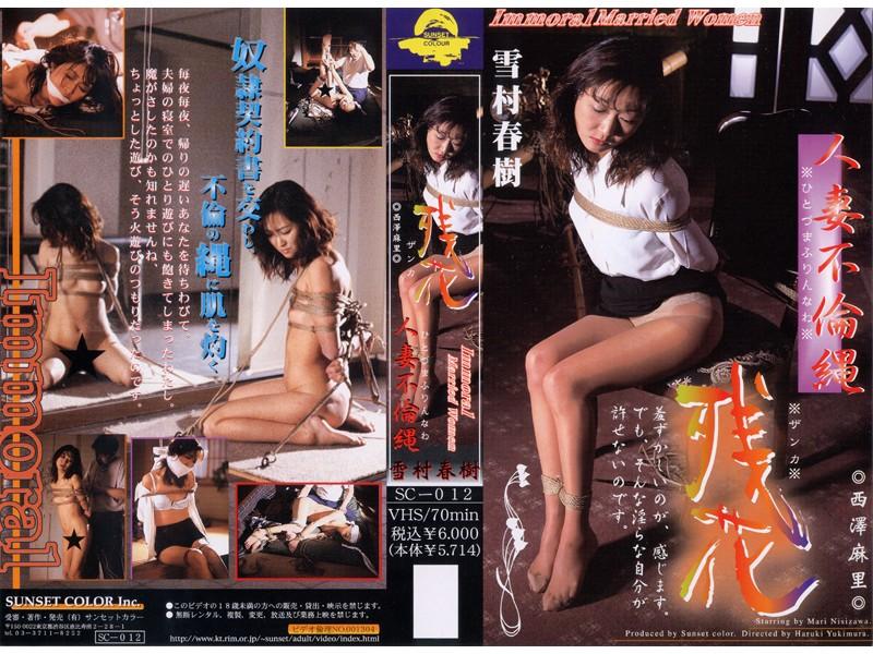 人妻、西澤麻里出演の縛り無料熟女動画像。残花 人妻不倫縄 西澤麻里