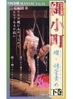 雪村春樹 MANIAC Vol.14 縄小町 磔・煙管責め 下巻