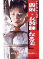 縄装遊戯 その壱 麗奴・女教師 なる美 ダウンロード