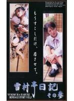(178sc017)[SC-017] 雪村亭日記 その参 矢口凛香 ダウンロード