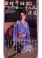(178sc021)[SC-021] 雪村亭日記 その五 沖遥 ダウンロード