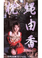 (178sc027)[SC-027] 雪村春樹 MANIAC vol.17 枕縄・由香 ダウンロード