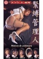 (178sc028)[SC-028] メゾン・ド・雪村 緊縛管理人 ダウンロード