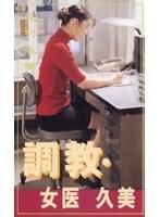 調教・女医 久美 ダウンロード