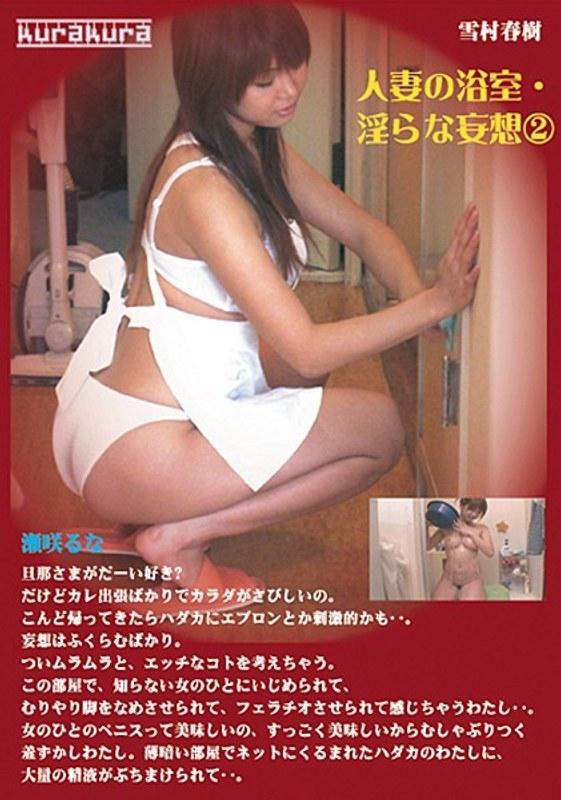 裸エプロンの人妻、瀬咲るな出演の妄想無料熟女動画像。人妻の浴室・淫らな妄想2 瀬咲るな