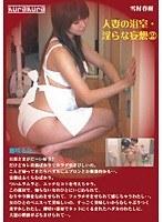 人妻の浴室・淫らな妄想2 瀬咲るな ダウンロード