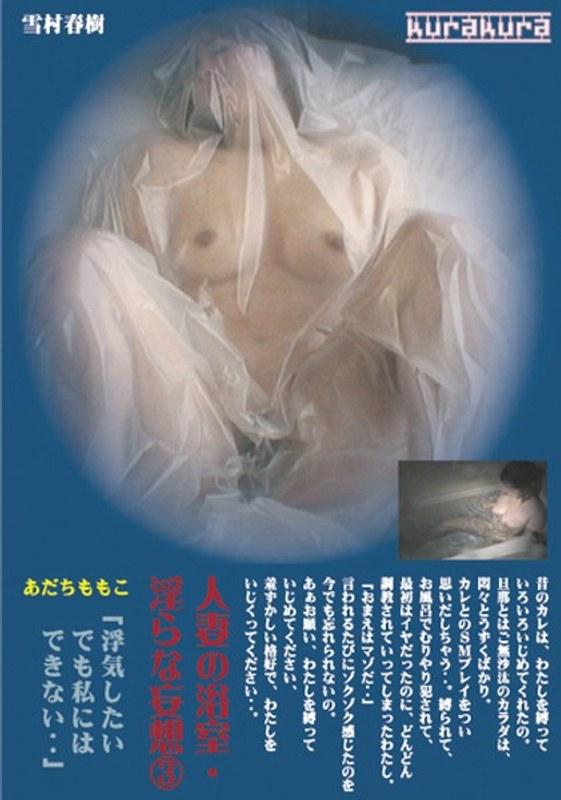 お風呂にて、人妻、あだちももこ出演のSM無料熟女動画像。人妻の浴室・淫らな妄想3 あだちももこ