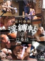 雪村春樹 淫縛帖 1-口奉仕- ダウンロード