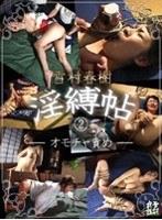 雪村春樹 淫縛帖 2-おもちゃ責め- ダウンロード