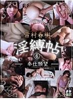 雪村春樹 淫縛帖 6-奉仕願望- ダウンロード