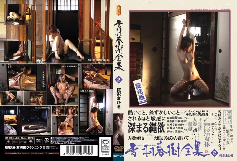 人妻、桜沢まひる出演のSM無料熟女動画像。雪村春樹全集 2 桜沢まひる