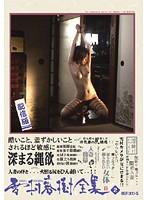 雪村春樹全集 2 桜沢まひる ダウンロード