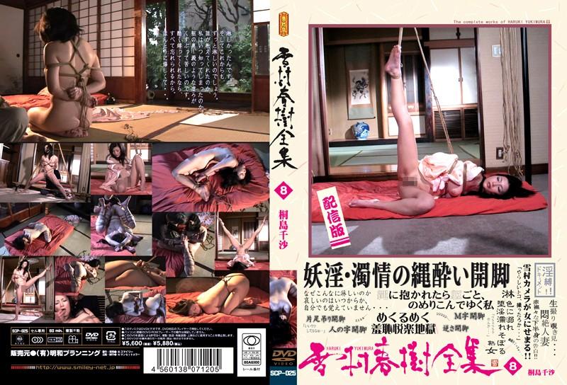 彼女、樋口冴子(桐島千沙)出演の緊縛無料熟女動画像。雪村春樹全集 8 桐島千沙