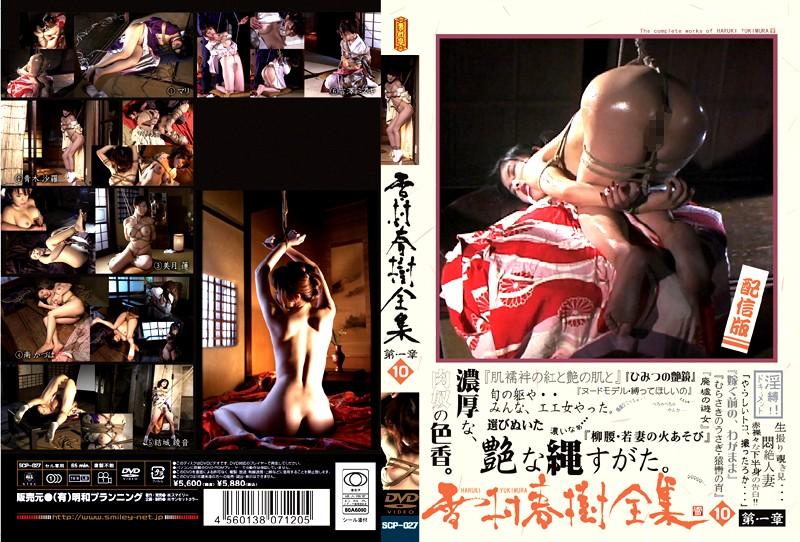 浴衣の人妻、新堂真美出演のキス無料熟女動画像。雪村春樹全集 10