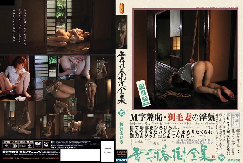 淫乱の人妻、桜沢まひる出演の目隠し無料熟女動画像。雪村春樹全集 15 桜沢まひる