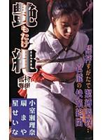 (178sen001)[SEN-001] 艶もたけ縄 ダウンロード
