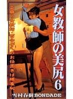 (178sk00006)[SK-006] 女教師の美尻6 細川百合子 ダウンロード
