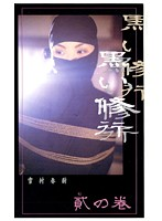 黒い修行 貳の巻 ダウンロード
