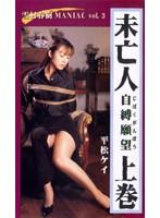 (178sm003)[SM-003] 雪村春樹 MANIAC vol.3 未亡人 自縛願望 上巻 ダウンロード