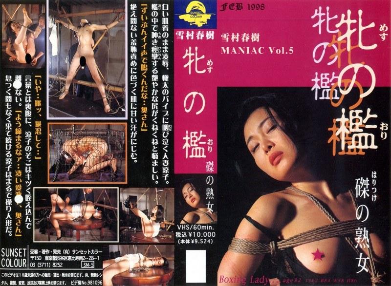 浴衣の人妻、中澤涼子出演の縛り無料動画像。雪村春樹 MANIAC vol.5 牝の檻 磔の熟女